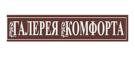 ГАЛЛЕРЕЯ КОМФОРТА